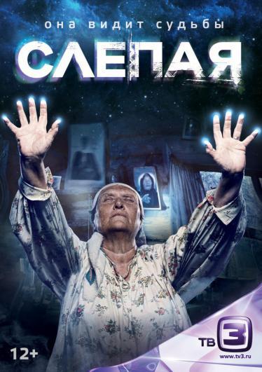 Сериал Слепая (ТВ-3) смотреть онлайн все серии